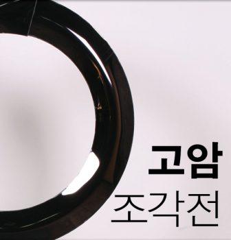 [Exhibition] 고암 조각전_ TUV갤러리