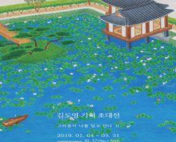 TUV 라인란드 코리아 아트 갤러리 기획초대전 – 김도영