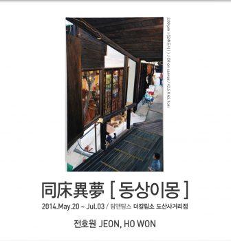 [Exhibition] 토카아트 전시프로젝트_  同床異夢(동상이몽) _ 전호원
