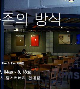 [Exhibition] Tom&Toms 기획전_ 김명실