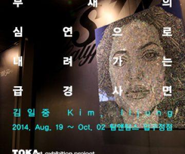 [Exhibition_ 토카아트 제휴작가] Tom&Toms 기획전_ 김일중