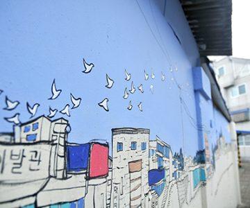 [Public Art] 온수동 주민참여형 마을재생사업