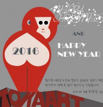 2016년 새해 복많이 받으세요