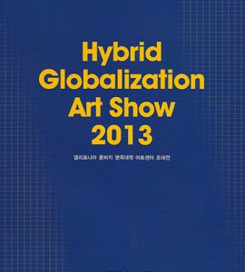 [Exhibition] 하이브리드 아트쇼