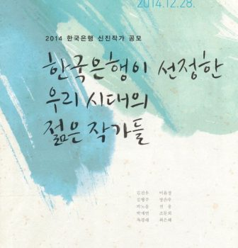 [토카아트 입주작가 전시소식] 2014 한국은행 신진작가 공모_ 최은혜