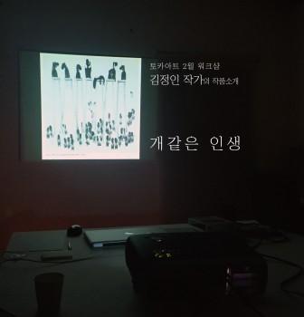 김정인 작가 워크샵