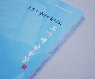 """[2013 tokaart openstudio] """"문화복덕방""""전 책자"""