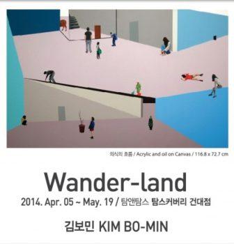 [Exhibition] Wander-Land_ 김보민_ 탐앤탐스 기획전