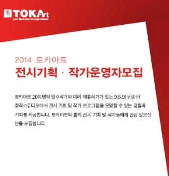 2014 토카아트   전시기획・작가운영자모집