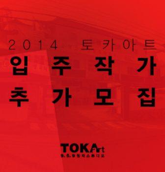 [2014 토카아트 입주작가 추가모집]